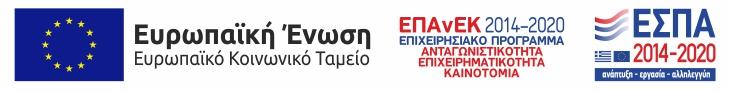 ΕΠΑνΕΚ 2014-2020 ΕΣΠΑ
